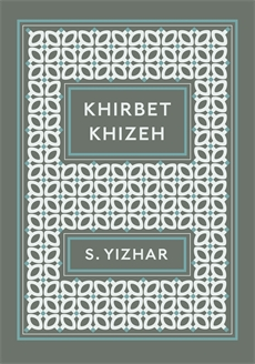 Image of Khirbet Khizeh